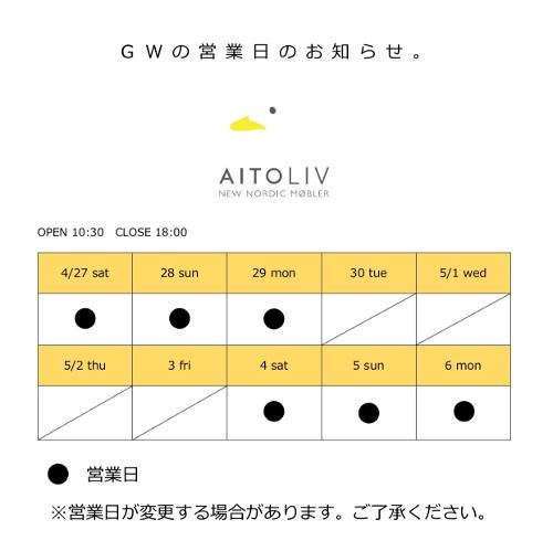 aitolivGW予定表