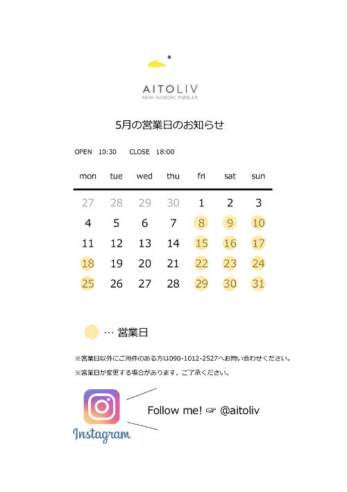 AITOLIV5月営業日のお知らせ(500)
