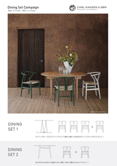 Dining_set_2021_OL_